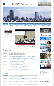 株式会社 ラーニングデザインセンターwebサイト