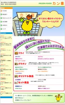 カン喜webサイト