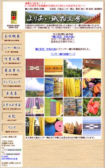 よりあい織物工房webサイト