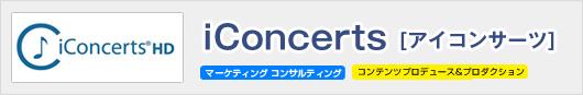 Concerts[アイコンサーツ]
