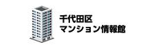 千代田区マンション情報館